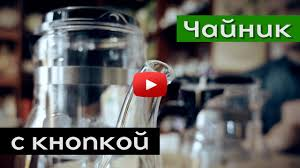 Заварочный <b>чайник</b> гунфу с кнопкой | Типот <b>Sama Doyo</b> - YouTube