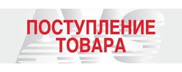 Поступление групп товара, на склад <b>AVS</b>-Москва 02.09.2019