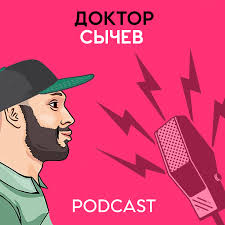 Доктор Сычев