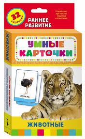 <b>Росмэн Развивающие</b> карточки Животные - Акушерство.Ru