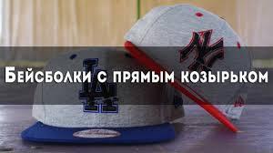 Товары <b>New Era</b> Shop: <b>Бейсболки</b> и шапки – 61 товар | ВКонтакте