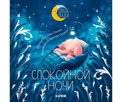 <b>Книги для родителей Clever</b>: каталог, цены, продажа с доставкой ...