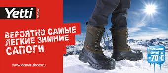Обувь <b>Demar</b> - Детские <b>резиновые сапоги</b> и сноубутсы <b>Демар</b> ...