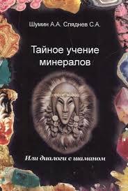 <b>Тайное учение минералов</b> / или диалоги с Шаманом. Шумин ...