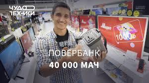 Повербанк на 40000 мАч с розеткой! ТЕСТ в магазине - YouTube