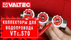 <b>Коллектор</b> VALTEC   sravnimarket.ru