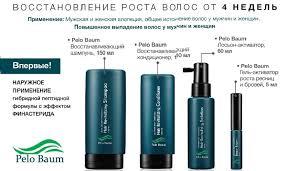 <b>Pelo Baum</b> купить по выгодной цене в магазине best4beauty.ru