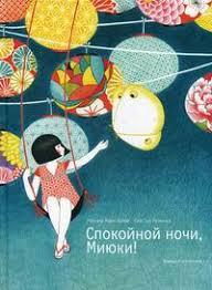 <b>Спокойной ночи</b>, <b>Миюки</b>! - Галлье Р.М., Ратанава С.С., Купить c ...