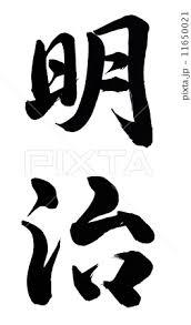 「明治漢字」の画像検索結果