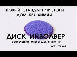 """GREENWAY 26. """"Круглое чудо"""" - ДИСК ИНВОЛВЕР. Часть первая ..."""