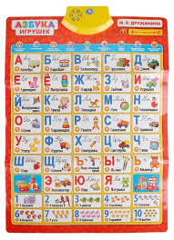 <b>Электронный</b> плакат <b>Умка</b> Азбука <b>игрушек</b> — Обучающие ...
