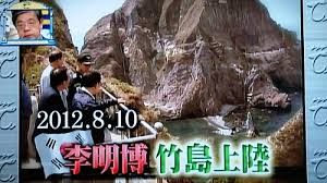 Image result for 李大統領の竹島上陸