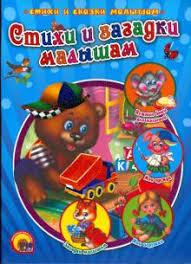 "Книга: ""Стихи и загадки малышам"" - Мигунова, <b>Корнеева</b>, Крас ..."