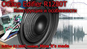 Обзор <b>Edifier R1280T</b>. Конструкция и особенности - YouTube