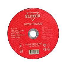 <b>Диск отрезной</b> по металлу <b>Elitech</b> 1820.015900: цена ...