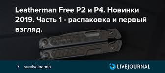 <b>Leatherman Free</b> P2 и <b>P4</b>. Новинки 2019. Часть 1 - распаковка и ...