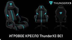 Обзор Игрового <b>кресла ThunderX3 BC1</b> - YouTube