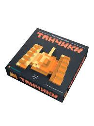 <b>Настольная игра Танчики</b> издательство экономикус 8630317 в ...