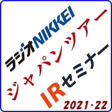 ラジオNIKKEIジャパンツアーIR&櫻井英明株式講演 2021-22