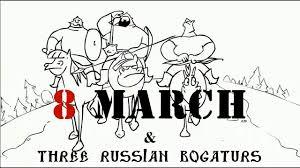 Три богатыря и 8 Марта/Three Russian Bogaturs and 8 March ...