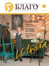 "Журнал ""Благоустройство"", сентябрь 2015 by Blagoustroistvo ..."