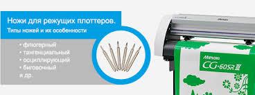 Ножи для режущих плоттеров. Типы ножей и их особенности ...