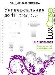 <b>Защитная пленка Luxcase</b> 11'' 246х140 мм opaque — купить ...