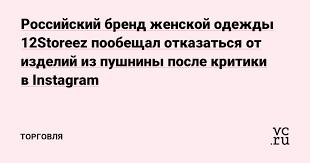Российский бренд женской одежды <b>12Storeez</b> пообещал ...