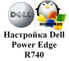 Настройка <b>Dell Power Edge R740</b> | Настройка <b>серверов</b> windows ...