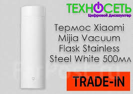 Термос <b>Xiaomi</b> Mijia <b>Vacuum Flask</b> Stainless Steel <b>White</b> 500мл ...