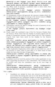 how to fill tnpsc application form eduvark last date to apply online 10 05 2016 last date for payment of fee 12 05 2016 date time of written exam paper i subject 02 07 2016 from 10 00