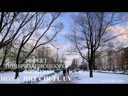 <b>HOYA</b> HRT CIR-PL UV (<b>Поляризационный фильтр</b>) - YouTube