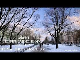 <b>HOYA HRT</b> CIR-PL <b>UV</b> (Поляризационный <b>фильтр</b>) - YouTube