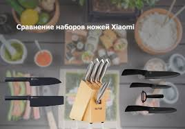 Сравним <b>наборы ножей Xiaomi Huo</b> Hou Black Heat Knife Set ...