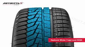 Обзор зимней шины <b>Hankook Winter</b> i*<b>cept</b> evo2 W320 Автосеть ...