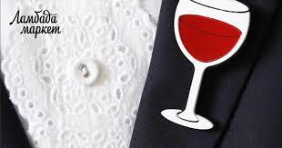 """<b>Брошь</b> """"Красное <b>вино</b>"""" в магазине «<b>MONOLAMA</b>» на Ламбада ..."""