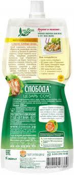 <b>Соус Слобода</b> Цезарь, 220 мл — купить в Москве в интернет ...