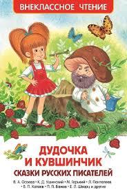 <b>Дудочка</b> и кувшинчик. Сказки русских писателей И другие, <b>Катаев</b> ...