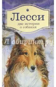 """Книга: """"<b>Лесси</b>. Две истории о собаках"""" - <b>Найт</b>, Терхэн. Купить ..."""