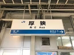 Asa Station