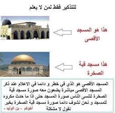 الفرق بين قبة الصخرة والمسجد الاقصى images?q=tbn:ANd9GcT
