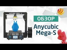Обзор 3D принтера <b>Anycubic Mega Zero</b> - YouTube