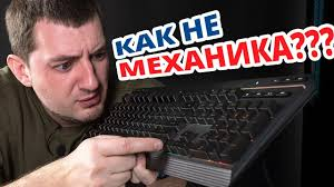 ЭТО НЕ МЕХАНИКА! <b>HyperX Alloy</b> Core RGB! - YouTube