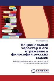 1463571 volk i <b>lisa</b> russkaya narodnaya skazka s kartinkami купить