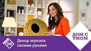 Декор <b>зеркала</b> своими руками - YouTube