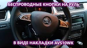 Беспроводные <b>кнопки</b> на <b>руль</b> в виде <b>накладок</b>, под штатные ...