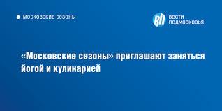 «Московские сезоны» приглашают заняться <b>йогой</b> и <b>кулинарией</b> ...