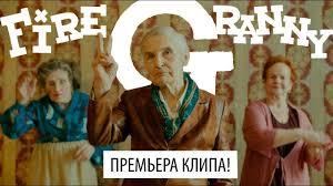 Fire Granny - <b>Щипцы для орехов</b> / <b>щипцы</b> для конфет - YouTube