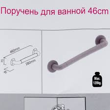 Поручень для <b>ванны Primanova</b>, 46 см в Екатеринбурге – купить ...