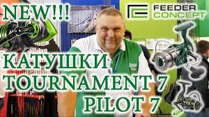 <b>Катушки Feeder Concept</b> Tournament 7 и <b>Pilot</b> 7_Новинка! - YouTube
